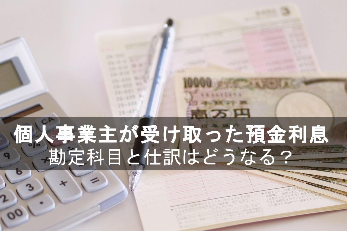 個人事業主の預金利息の処理
