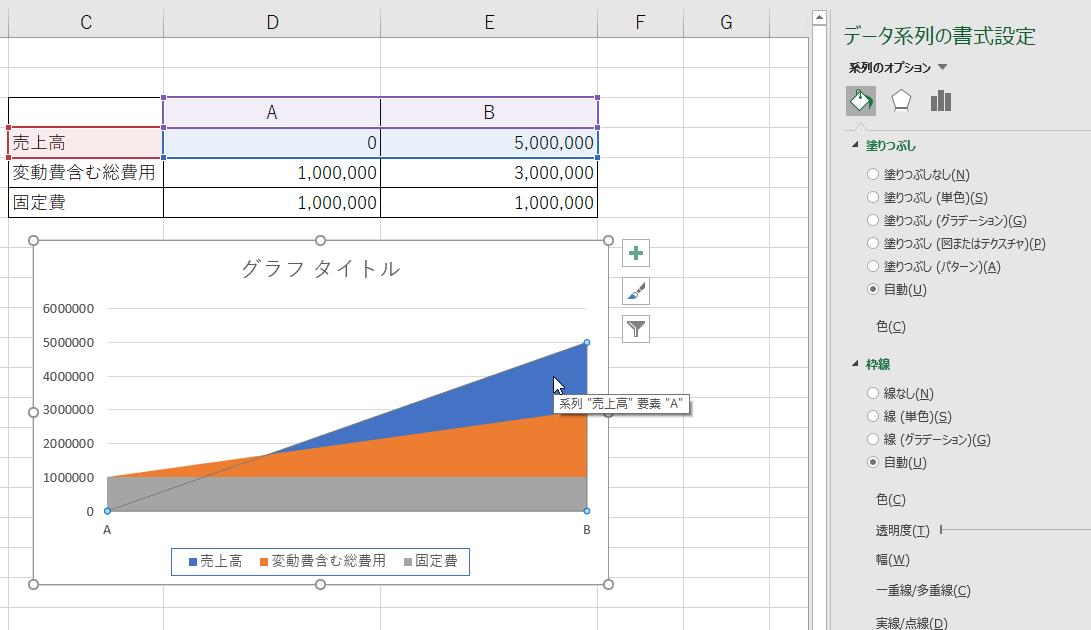 データ系列の書式設定1
