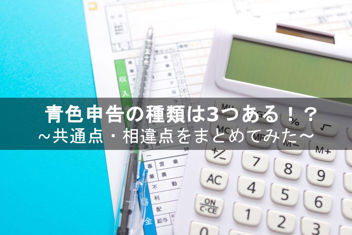 3つの青色申告(複式簿記・簡易簿記・現金式簡易簿記)