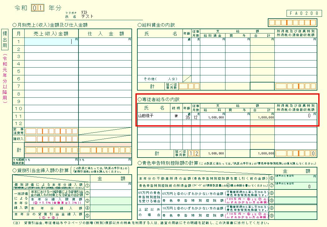 青色申告決算書の2ページ目