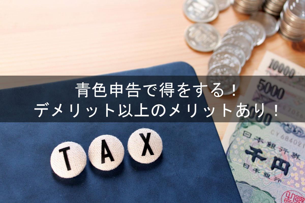 青色申告で得する!税制メリットを紹介